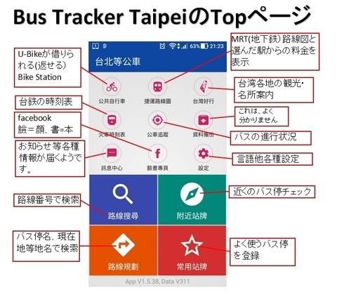 BusTracker01.JPG