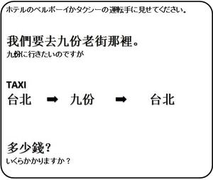 タクシー交渉.JPG