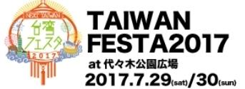 台湾フェスタ.JPG