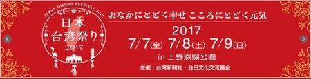 台湾祭り20170707.JPG