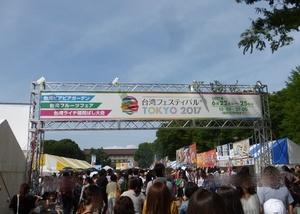 台湾FES 2017東京.JPG