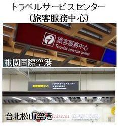 旅客服務中心.jpg