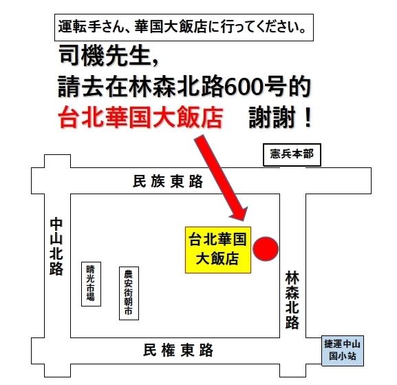 華国飯店タクシー指示.JPG