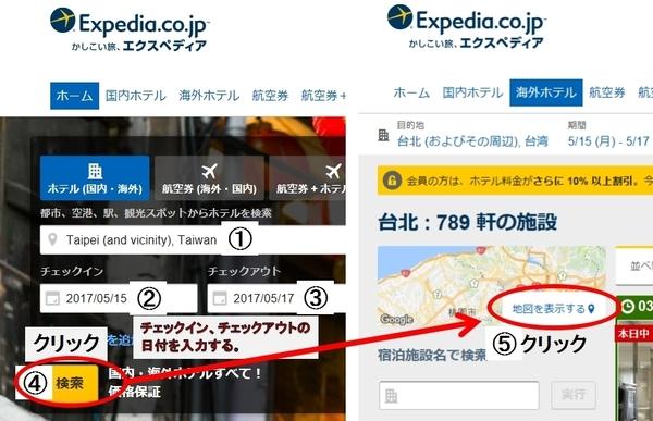 EXP台北ホテル検索.JPG