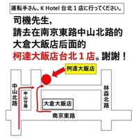 K Hotel タクシー指示.jpg