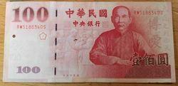 台湾紙幣100元.jpg