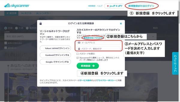 SKY登録画面.jpg